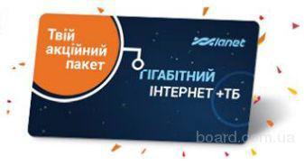Подарочный сертификат на подключение к интернету от Lanet на 16 мес.