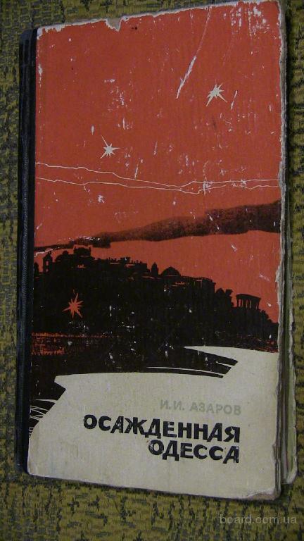Азаров И.И. Осажденная Одесса. – Одесса: Маяк, 1975. – 259 с.