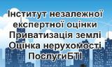 Институт независимой экспертной оценки г.Киев