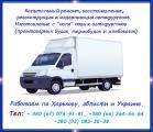 Изготовление автофургонов - будок, термобудок, хлебобудок и хлебовозок, ремонт и восстановление фургонов