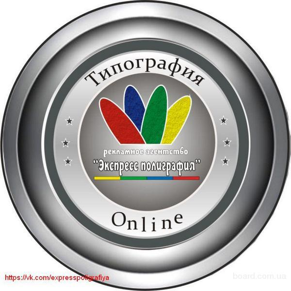 Типография Online