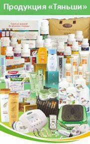 Продам продукцию Тяньши (БАД, косметику, бытовую химию, оздоровительные приборы)