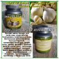 Чесночное масло чеснока Garlik Oil Extract компании Тибемед