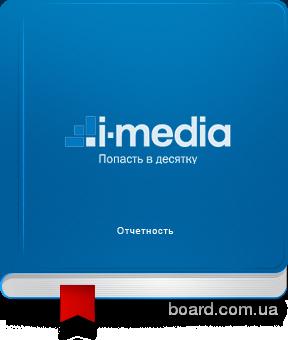 """Продвижение и раскрутка сайтов в поисковых системах от агентства """"i-Media"""""""