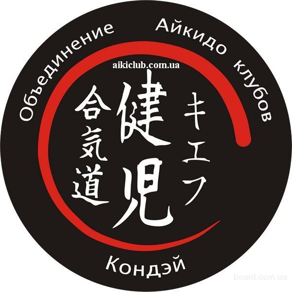 """Клуб Айкидо """"Кондэй"""" приглашает на занятия Айкидо"""