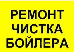 Ремонт бойлера Киев