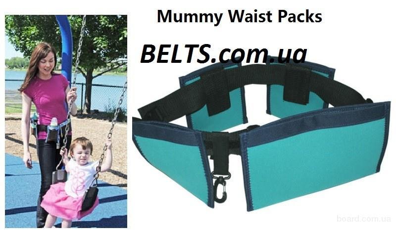Украина.Пояс с карманами для мам Waist Diaper Bag (сумка для мамочек Вейст Диапер Бег)