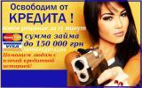 Доступный крeдит для любых целей до 150 000 грн. Просто.