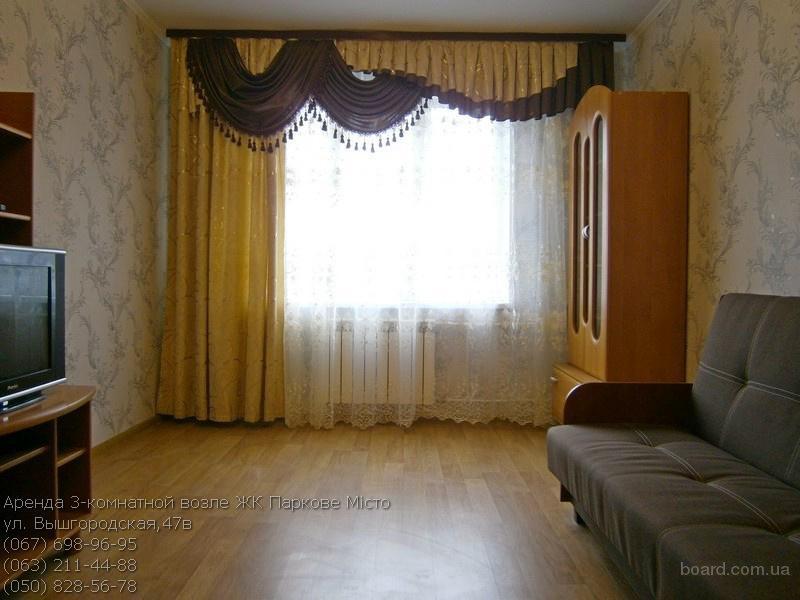 Аренда 3-комнатной возле ЖК Паркове Місто