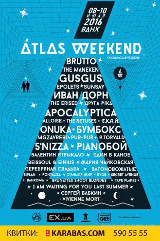 Билеты на концерт Atlas Weekend в Киеве