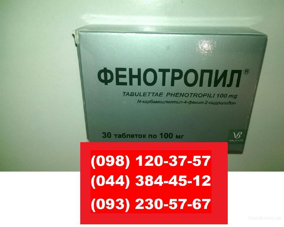 Фенотропил таб 100мг №30. Валента Фармацевтика  ( Россия)