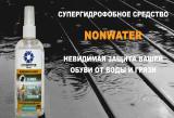 Супергидрофобное средство «Nonwater» (100% защита от грязи)
