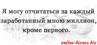 """Бизнес Форум о методах для заработка """"Online-Biznes"""""""