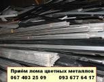 Сдать лом алюминия дорого Киев