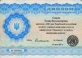 Сертифицированный психолог. Консультации детей, взрослых