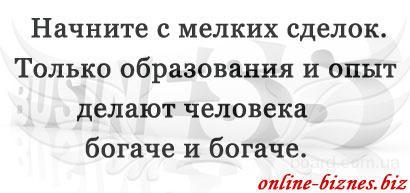 """Все о методах ведения бизнеса на форуме """"Online-Biznes"""""""