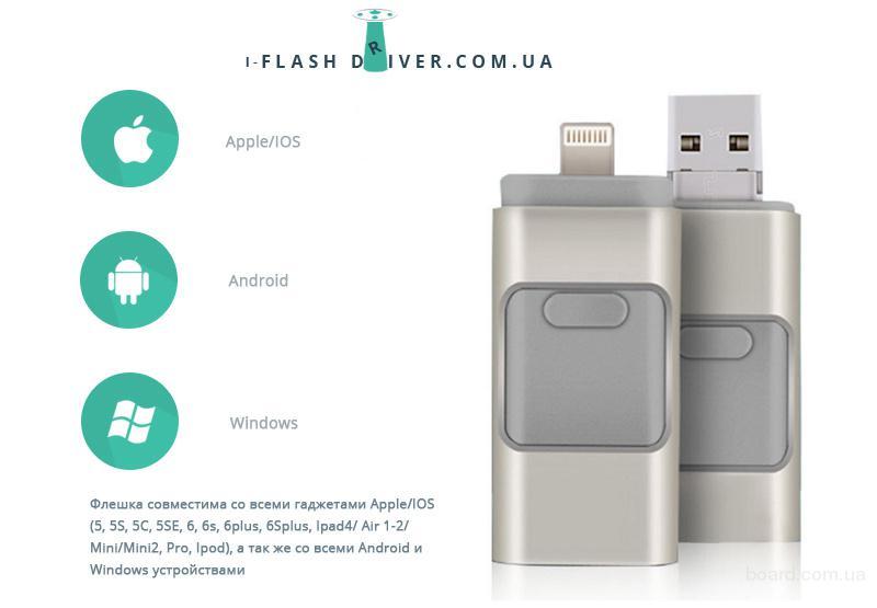 otg,lightning,micro usb 3в1 флешка для айфона iphone,android,ПК-32гб