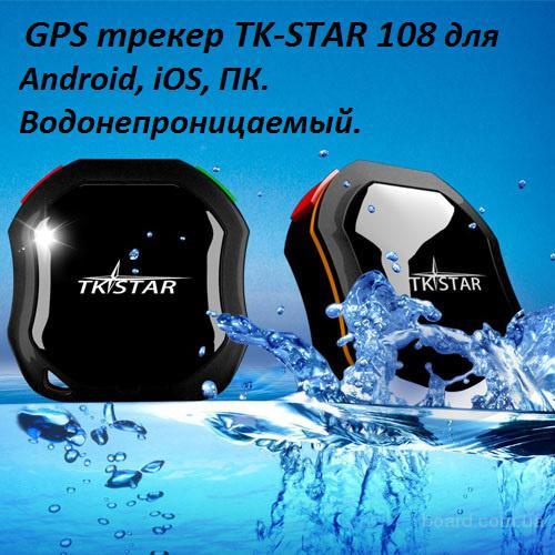 GPS трекер TK-STAR LK109 работает с Android, iOS системами и ПК. Водонепроницаемый IPX6. Батарея 700mAh.