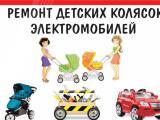 Ремонт и сборка колясок, велосипедов,техники,электромобилей,игрушек,мопедов в Одессе
