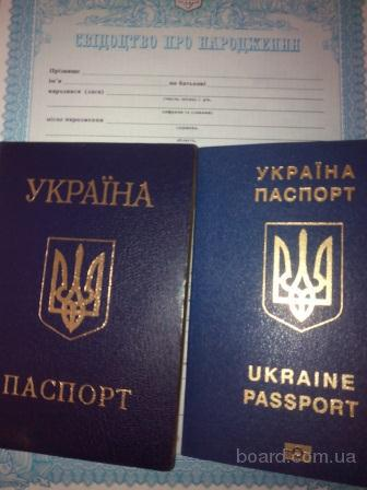 Паспорт Украины. Загранпаспорт. Помощь в получении.