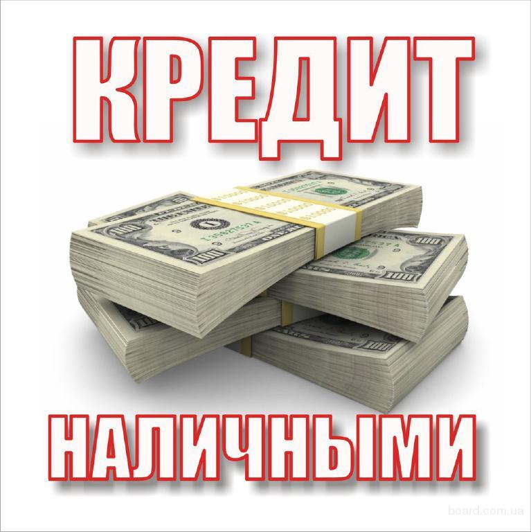 Кредит готівкою на різні цілі.