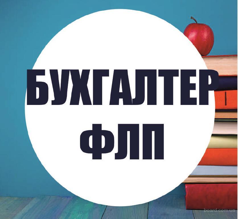 Курс Бухгалтер ФЛП