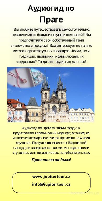 аудиогиды по Чехии