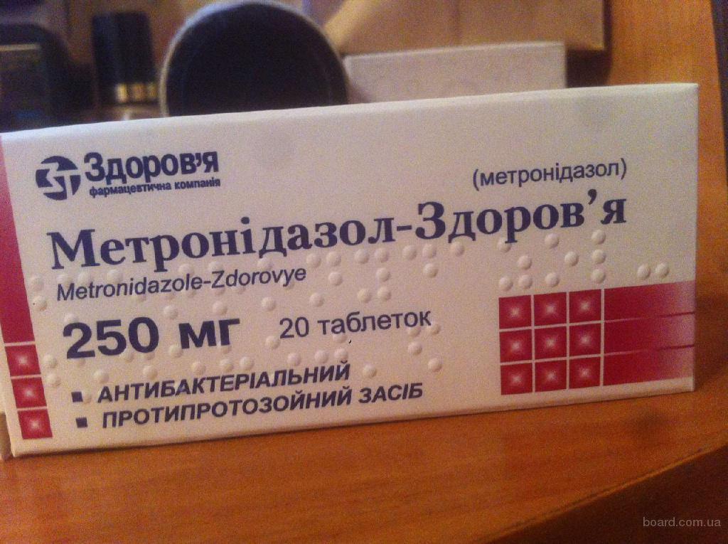 Метронидазол 250мг, №20