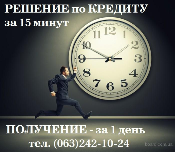 Кредит за 1 день Киев и Львов. Только под залог недвижимости