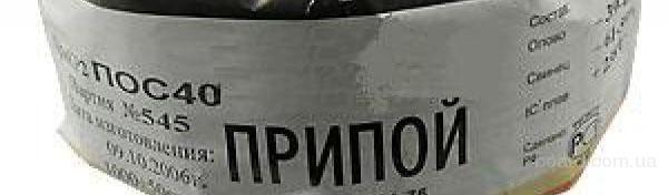 Припой оловянно-свинцовый, ПОС 61