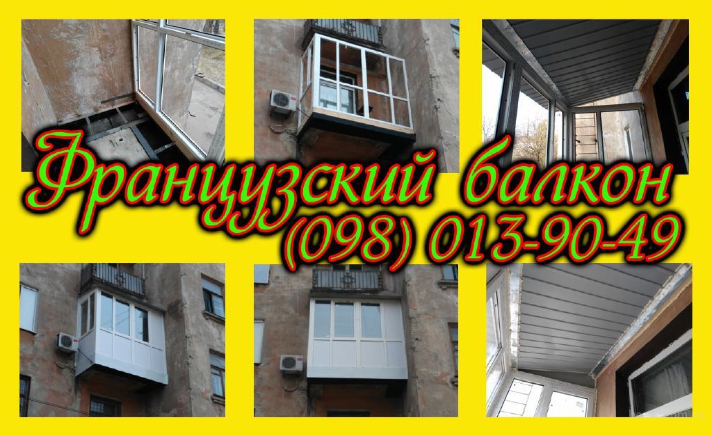 Французский балкон с расширением, расширить балкон (вынос) п.