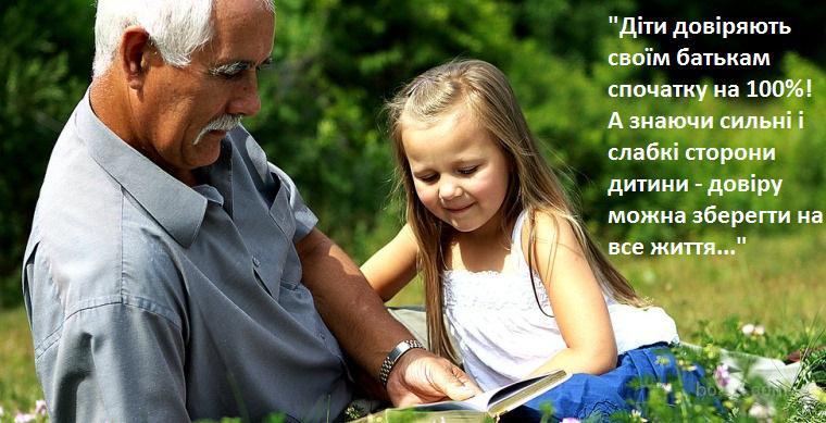Визначаємо сильні і слабкі сторони характеру дорослих і дітей