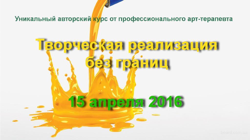 """Курс арт-занятий """"Творческая реализация без границ"""""""