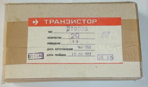 Продам 2Т903Б 91-92г