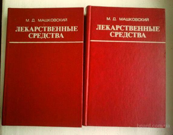 Лекарственные средства (в 2-х томах). Пособие по фармакотерапии. М.Д.Машковский.