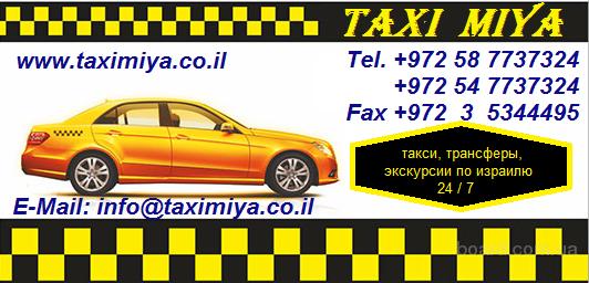 экскурсии, такси, трансферы по Израилю