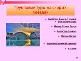 экскурсионные туры на скорых поездах, тур Аликанте Валенсия Мадрид под прямой чартер Киев-Аликанте- Киев