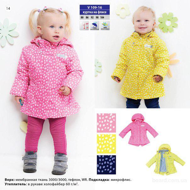 Весенняя куртка на флисе Камушки, 3 цвета V109-16 (р80-104) BabyLine