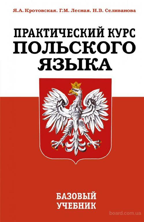 Курсы польского языка  в Киеве.