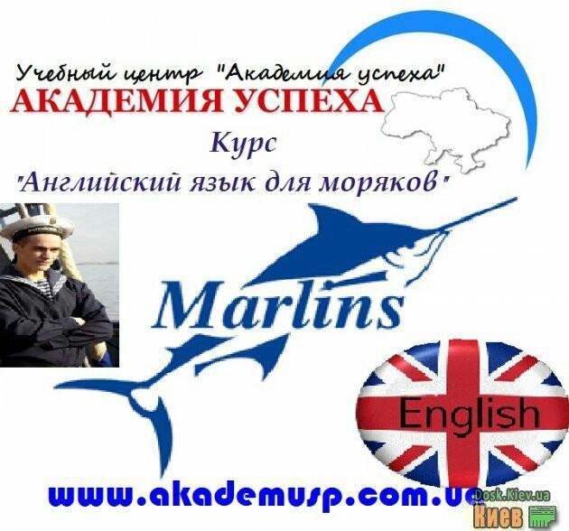 Курсы английского языка для моряков в Киеве. Английский язык
