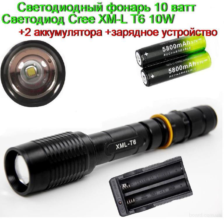 Мощный фонарь 10 ватт на XM-L T6 10W + 2 аккумулятора 18650 + зарядка