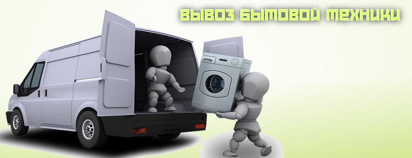 Скупка и вывоз бытовой техники, холодильников, стиральных машин, кондиционеров, телевизоров, газовых плит, колонок и многого другого