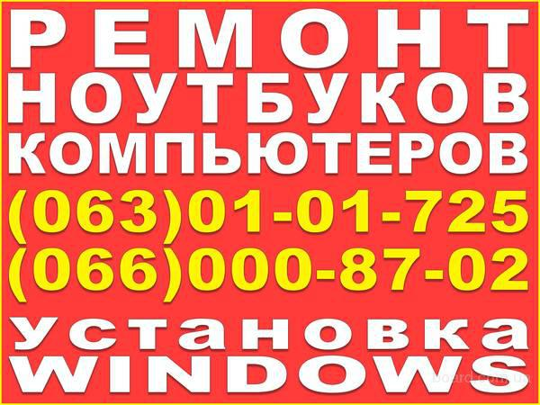 Установка Windows Ремонт ноутбука и компьютера на дому 24/7
