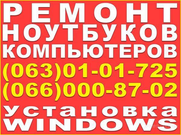 Установка Windows и программ срочно и недорого Киев Ремонт ноутбуков и ПК
