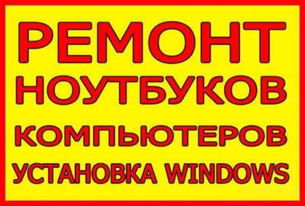 Установка Windows 7 Виндовс 8.1 или 10 Ремонт ноутбуков и компьютеров