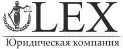 """Юридические услуги физическим и юридическим лицам. Компания """"Lex"""""""