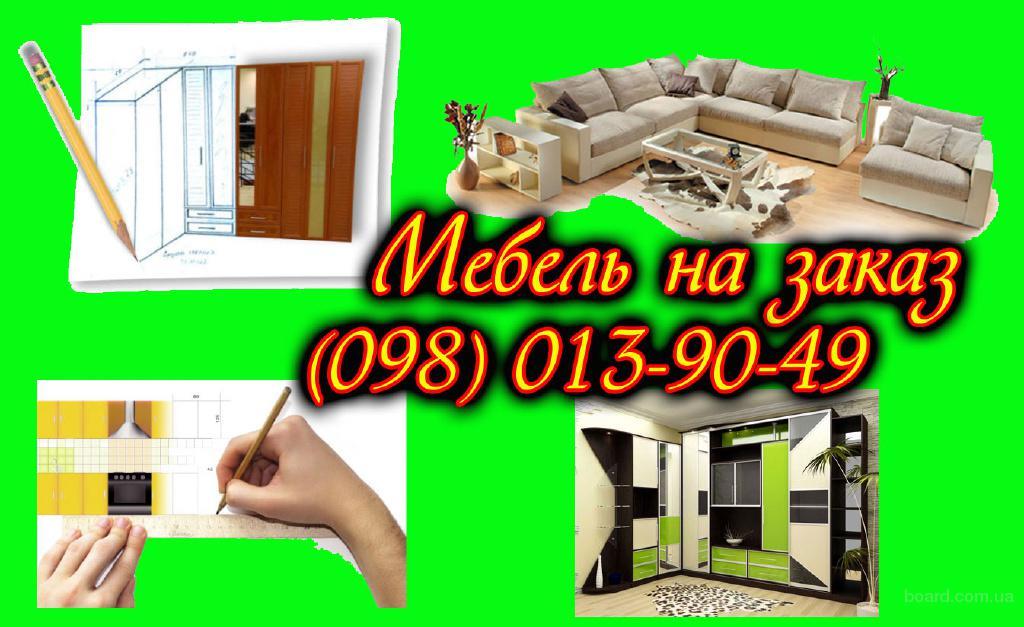 Изготовить мебель, производство мебели, мебель Кривой Рог