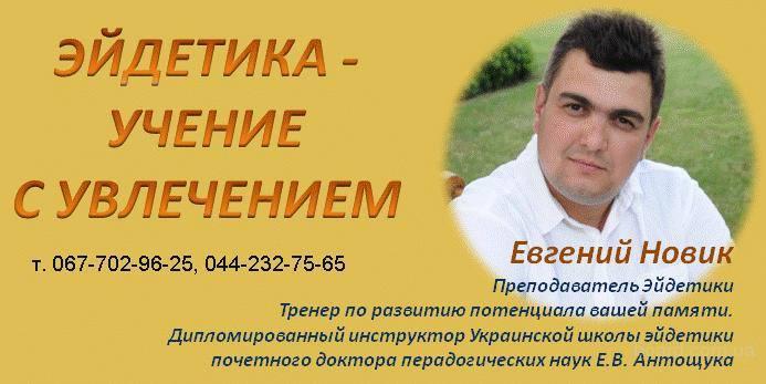 Приглашаю всех желающих, взрослых и детей, а лучше семьями, на тренинги эйдитики (развития потенциала Вашей памяти).