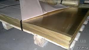 Лист латунный Л63  0,8х600х1500 мяг