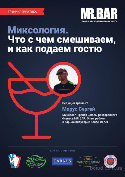 Тренинг по Миксологии от Школы ресторанного бизнеса MR.BAR(5 апреля, Харьков)